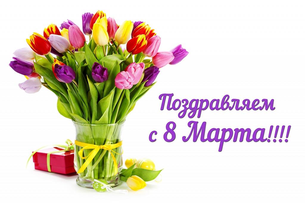знакомство с праздником 8 марта